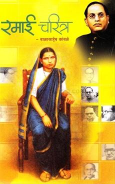 Ramai Charitra