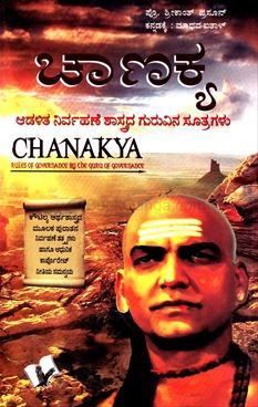 Chanakya.