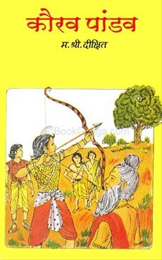 Kourav Pandav