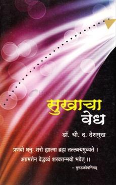 Sukhacha Vedh