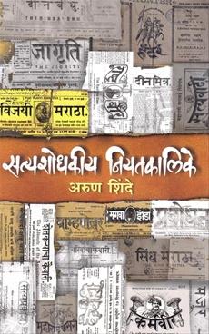 Satyashodhakiya Niyatkalike