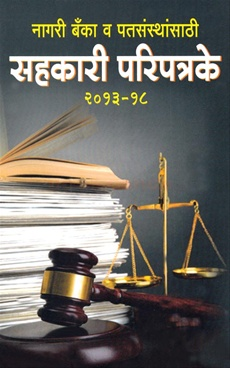 Nagari Banka Va Patasansthansathi Sahakari Paripatrake 2013-18