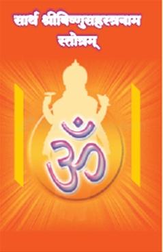 Sarth Shri VishnuSahastranam Stotram