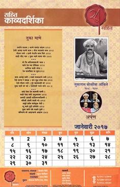 Sahit Kavyadarshika 2017