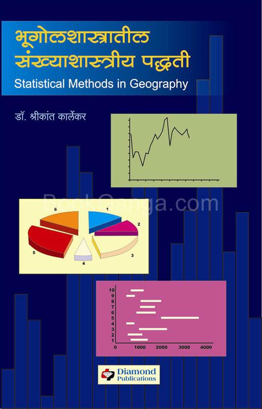 भूगोलशास्त्रातील संख्याशास्त्रीय पद्धती