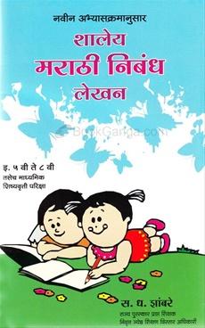 Shaley Marathi Nibandh Lekhan