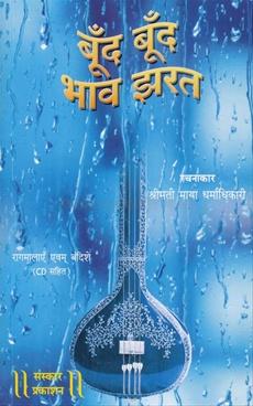 Boond Boond Bhaav Jharat ( with CD )