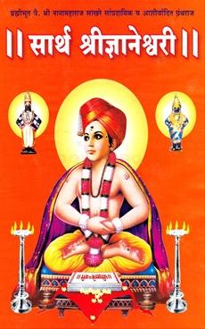 Sarth Shreednyaneshwari (Big)