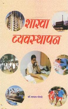 Shakha Vyavasthapan