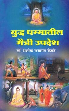 Buddha Dhammatil Maitri Updesh