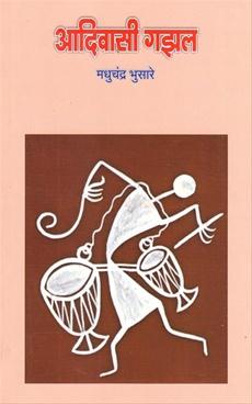 Adivasi Gajhal