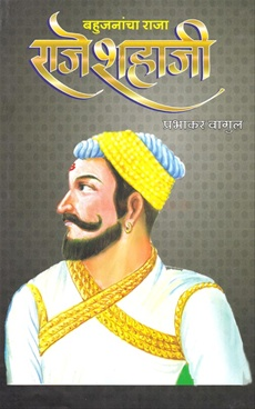 Bahujanancha Raja Raje Shahaji