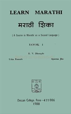 Learn Marathi (मराठी शिका)