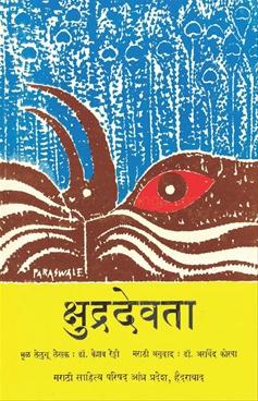 Kshudradevata