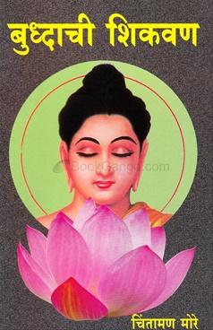 Buddhachi Shikvan