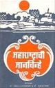 महाराष्ट्राची मानचिन्हे 1