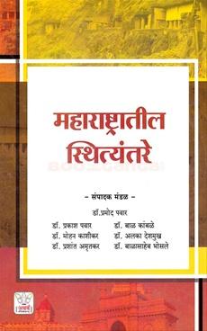 Maharashtratil Sthityantare