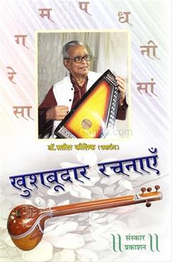 Khushbudar Rachanay