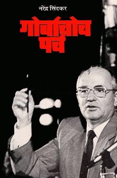 Gorbachov Parv
