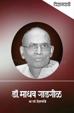 Vidnyanyatri - Dr. Madhav Gadgil