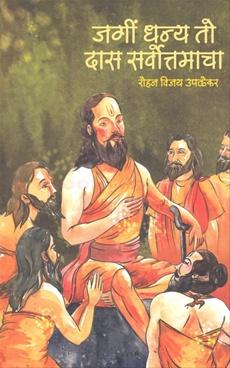 Jagi Dhanya To Das Sarvottamacha