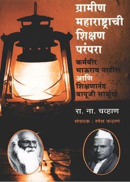 Gramin Maharashtrachi Shikshan Parampara