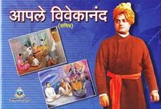 Aple Vivekananda