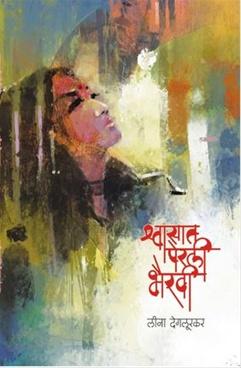 Shwasat Perali Bhairavi