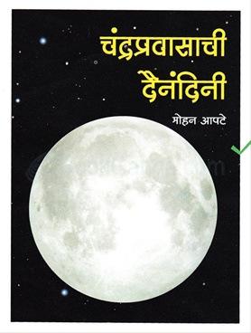 Chandrapravasachi Dainandini