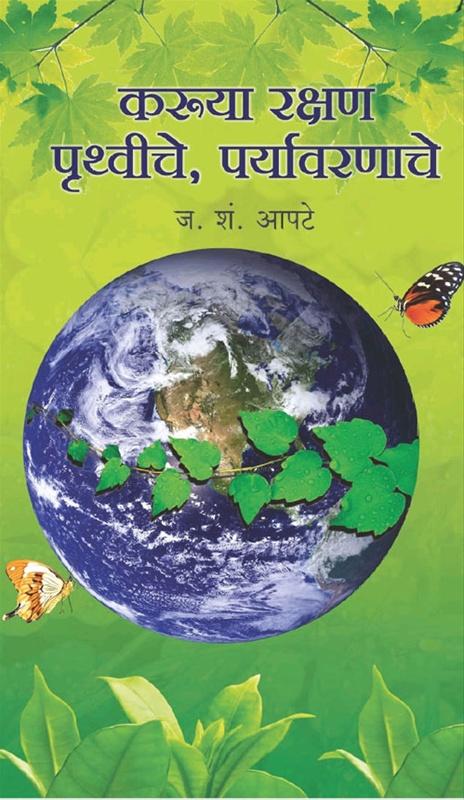 करूया रक्षण पृथ्वीचे, पर्यावरणाचे