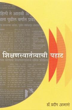 Shikshanswatantryachi Pahat