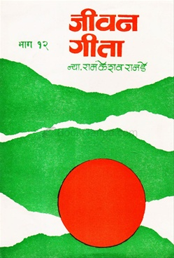 Jivan Geeta Bhag 12