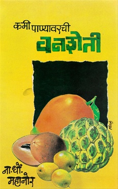 Kami Panyavarchi Vansheti
