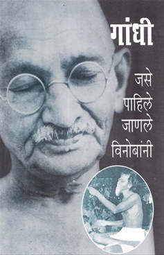 Gandhi Jase Pahile Janile Vinobani