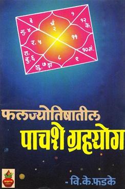 Phaljyotishatil Pachshe Grahyog