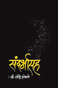 Sandarbhasah