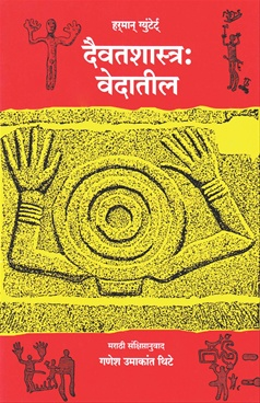 Daivatshastra : Vedatil