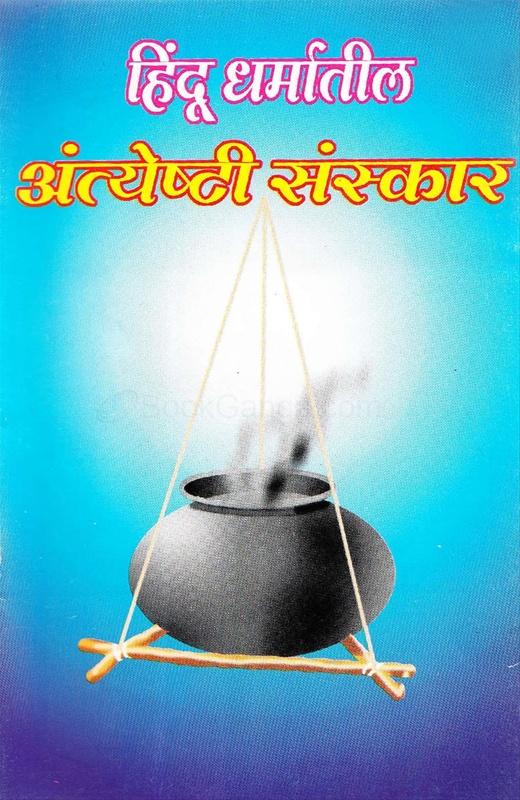 हिंदू धर्मातील अंत्येष्टी संस्कार