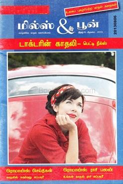 Doctorin Kaadhali (Mills & Boon Series)