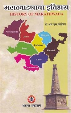 Marathwadyacha Itihas