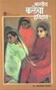 भारतीय कलेचा इतिहास