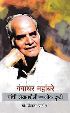Gangadhar Mahambare Sahityik Jadanghadan