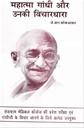 महात्मा गांधी और उनकी विचारधारा