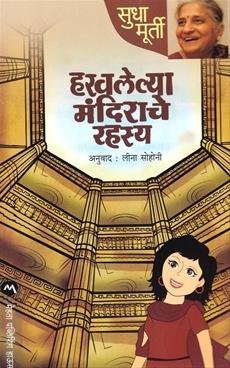 Haravlelya Mandirache Rahasya