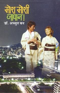 Mosh Moshi Japan (Hindi)