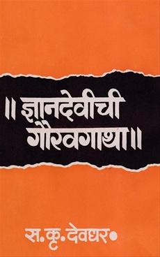 Dnyandeviichi Gauravgatha