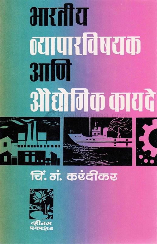 भारतीय व्यापारविषयक आणि औद्योगिक कायदे