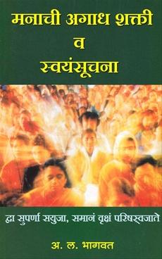 Manachi Agadh Shakti V Swayamsuchana