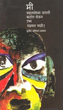 Mi Mahasattechya Darashi Katora Gheun Ubha Rahanar Nahi
