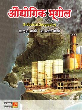 Audyogik Bhugol